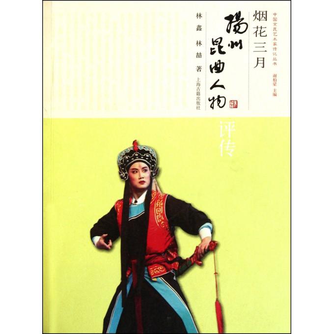 烟花三月(扬州昆曲人物评传)/中国京昆艺术家传记丛书