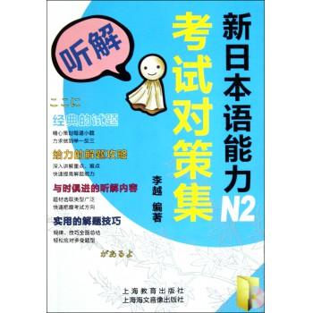CD-R-MP3新日本语能力考试对策集N2<听解>(附书)