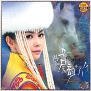 CD哈琳蒙古天韵(Ⅲ)