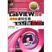 LabVIEW2010中文版虚拟仪器从入门到精通(附光盘)/计算机辅助设计与制造CAD\CAM系列