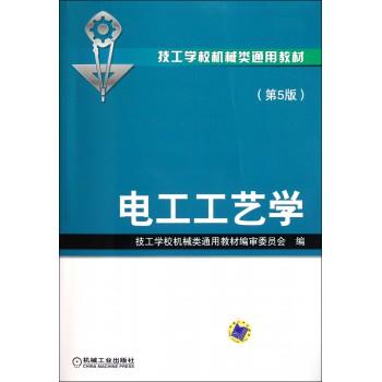 电工工艺学(第5版技工学校机械类通用教材)