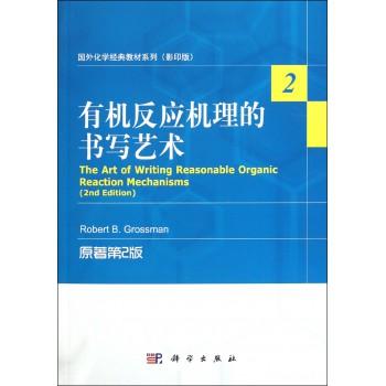 有机反应机理的书写艺术(原*第2版影印版)/国外化学经典教材系列