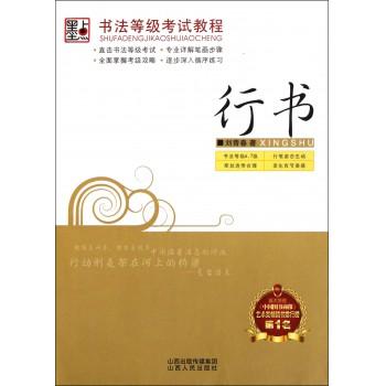 行书/书法等级考试教程