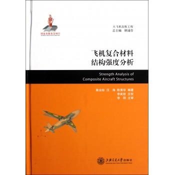 飞机复合材料结构强度分析(精)