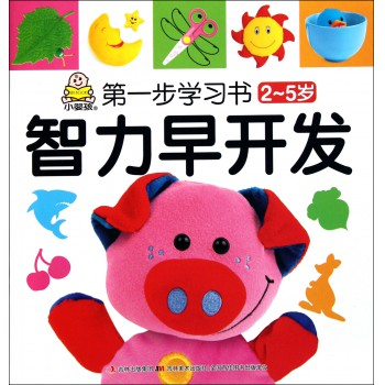 智力早开发(2-5岁)/**步学习书