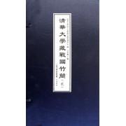 清华大学藏战国竹简(2上下)(精)