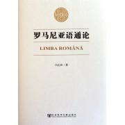 罗马尼亚语通论(精)