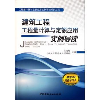 建筑工程工程量计算与定额应用实例导读/工程量计算与定额应用实例导读系列丛书