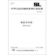 橡胶坝坝袋(SL554-2011)/中华人民共和国水利行业标准