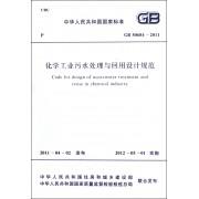 化学工业污水处理与回用设计规范(GB50684-2011)/中华人民共和国国家标准