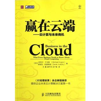 赢在云端--云计算与未来商机