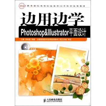边用边学Photoshop & Illustrator平面设计(附光盘教育部实用型信息技术人才培养系列教材)