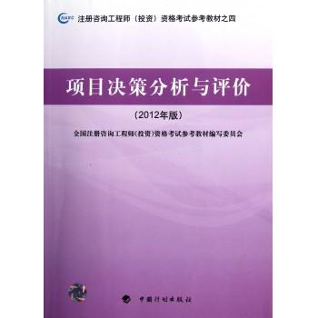 项目决策分析与评价(2012年版注册咨询工程师投资资格考试参考教材)