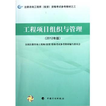 工程项目组织与管理(2012年版注册咨询工程师投资资格考试参考教材)