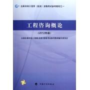 工程咨询概论(2012年版注册咨询工程师投资资格考试参考教材)