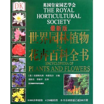 世界园林植物与花卉百科全书(*新版)(精)