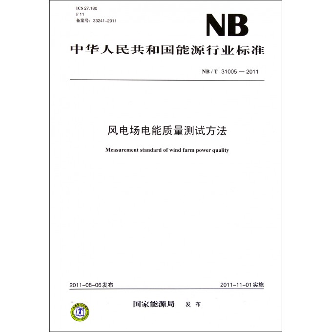 风电场电能质量测试方法(NB\T31005-2011IC