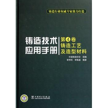 铸造技术应用手册(第4卷铸造工艺及造型材料)(精)