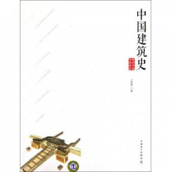 中国建筑史(解读中国传统建筑)