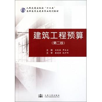 建筑工程预算(第2版人民交通出版社十二五高职高专土建类专业规划教材)