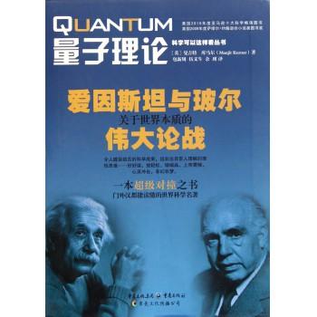 量子理论(爱因斯坦与玻尔关于世界本质的伟大论战)/科学可以这样看丛书