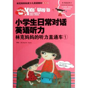 小学生日常对话英语听力(附光盘林克妈妈的听力直通车1)/林克妈妈私家少儿英语教材系列