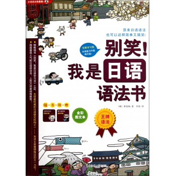别笑我是日语语法书(附光盘完整学习版全彩图文本)