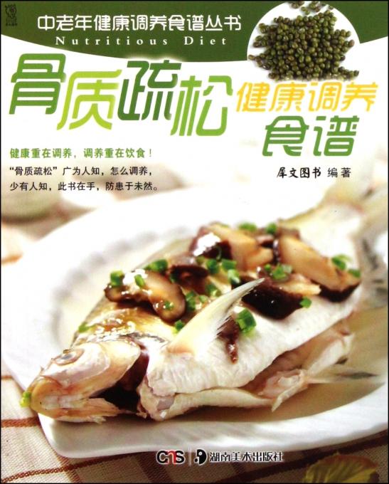 骨质疏松健康调养食谱/中老年健康调养食谱丛书