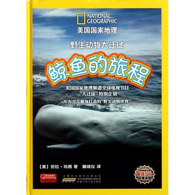 鲸鱼的旅程(精)/美国地理野生动物大迁徙