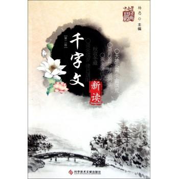 千字文新读(第2版中小学国学经典)