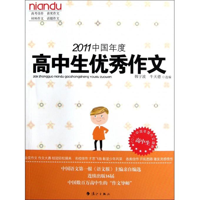 2011中国年度高中生优秀作文-博库网
