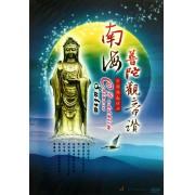 DVD南海普陀观音赞