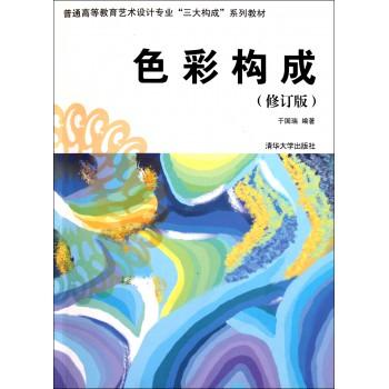 色彩构成(修订版普通高等教育艺术设计专业三大构成系列教材)