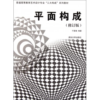 平面构成(修订版普通高等教育艺术设计专业三大构成系列教材)