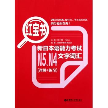 新日本语能力考试N5N4文字词汇(详解+练习红宝书)