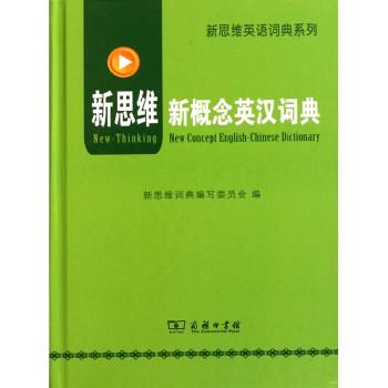 新概念英汉词典(精)/新思维英语词典系列