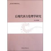 后现代西方伦理学研究/西方哲学专题研究文丛