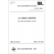 水工混凝土试验规程(SL352-2006替代SD105-82和SL48-94)/中华人民共和国水利行业标准