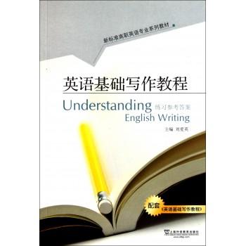英语基础写作教程(练习参考答案新标准高职英语专业系列教材)