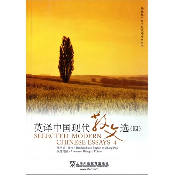 英译中国现代散文选(4汉英对照)/外教社中国文化汉外对照丛书