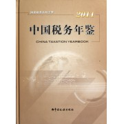 中国税务年鉴(附光盘2011)(精)