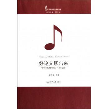 好论文聊出来(音乐教育论文写作指引)/音乐教师职业素养丛书