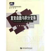 复变函数与积分变换(21世纪高等教育规划教材)/数学系列