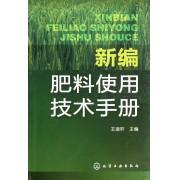 新编肥料使用技术手册