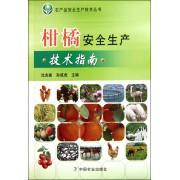 柑橘安全生产技术指南/农产品安全生产技术丛书