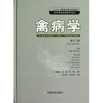 禽病学(**2版)(精)/世界兽医经典*作译丛