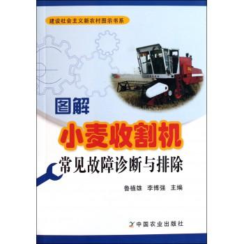 图解小麦收割机常见故障诊断与排除/建设社会主义新农村图示书系