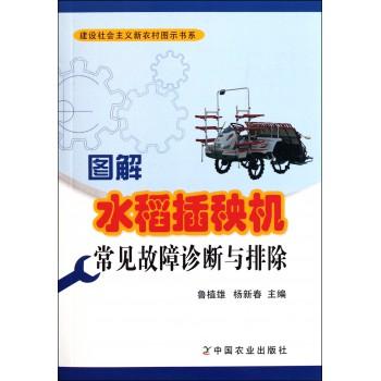 图解水稻插秧机常见故障诊断与排除/建设社会主义新农村图示书系