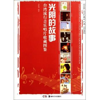 光阴的故事(台湾流行音乐唱片收藏图鉴)