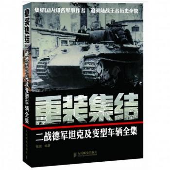 重装集结(二战德军坦克及变型车辆全集)